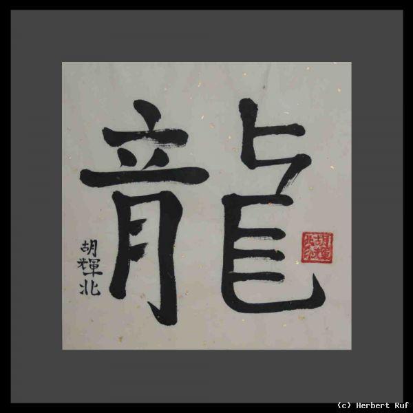 chinesische tierzeichen 5 long drache von herbert ruf at k nstler kunst und. Black Bedroom Furniture Sets. Home Design Ideas